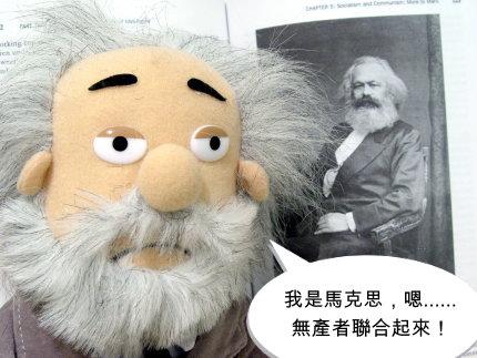 我是馬克思(Karl Marx),嗯......無產者聯合起來!