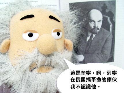 這是奎寧,啊,列寧(Vladimir Lenin)。在俄國搞革命的傢伙。我不認識他。