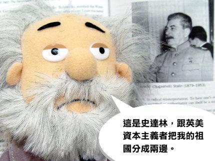 這是史達林(Joseph Stalin),跟英美資本主義者把我的祖國分成兩邊。