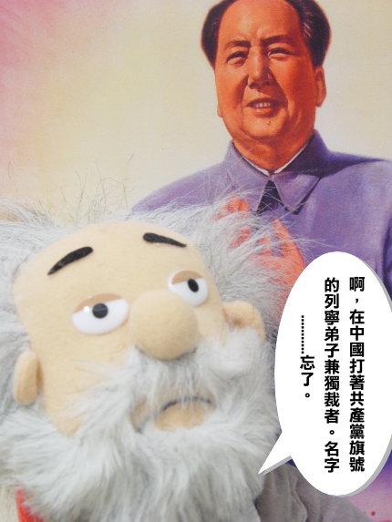 啊,在中國打著共產黨旗號的列寧子弟兼獨裁者。名字......忘了。