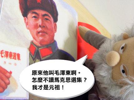 原來他叫毛澤東啊。怎麼不讀馬克思選集?我才是元祖!